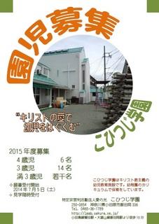 2014boshuuL.jpg